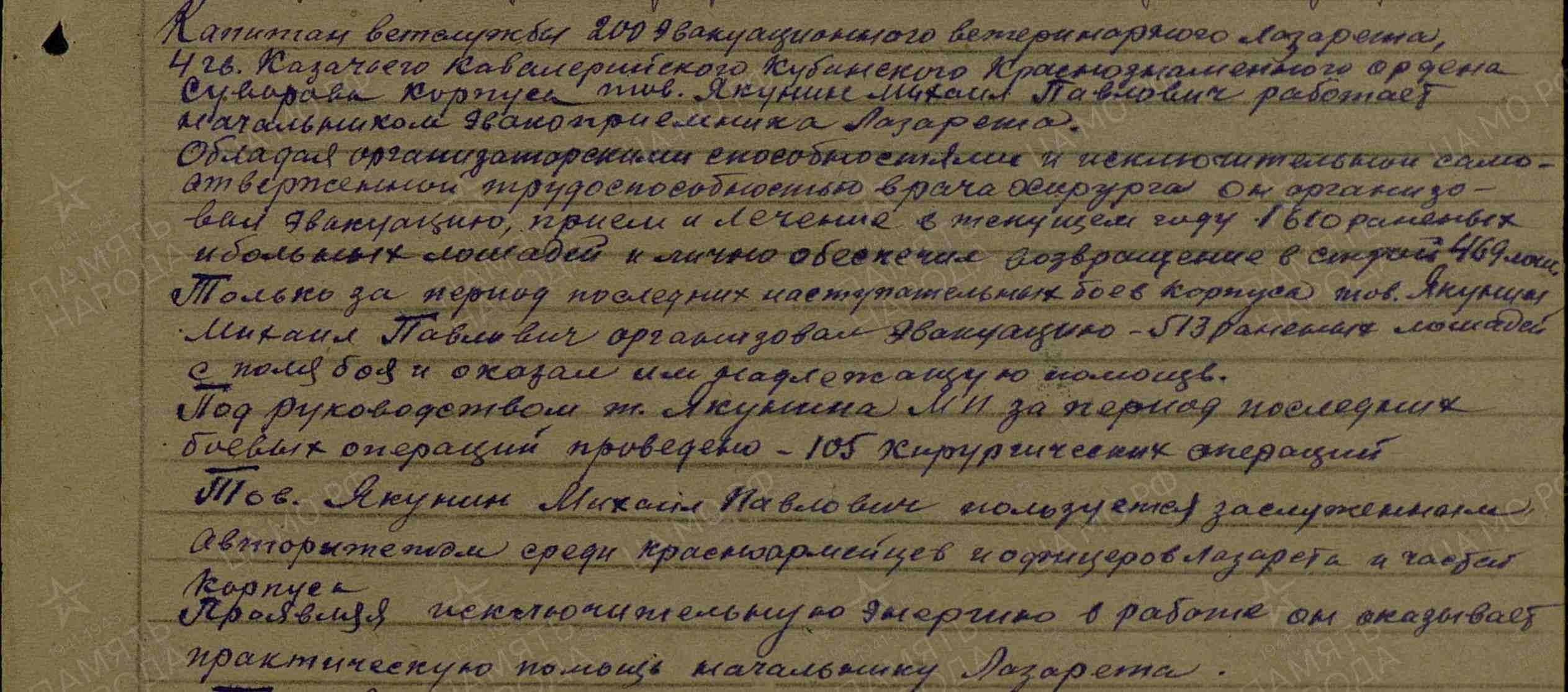 письмо Якунина Михаила Павловича